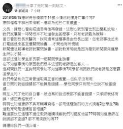 板橋小情侶墜樓亡 母臉書控導師遲不道歉