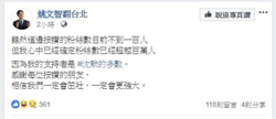 台北市》網路聲量超越柯P?姚文智臉書「反串版」爆增