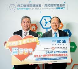 專款投入台灣癌症基金會