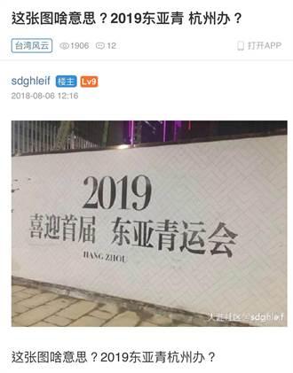 照片瘋傳杭州接辦東亞青運?中華奧會澄清:假的