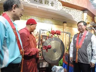 靈鷲山25屆水陸法會啟建  25尊觀音共聚聖會