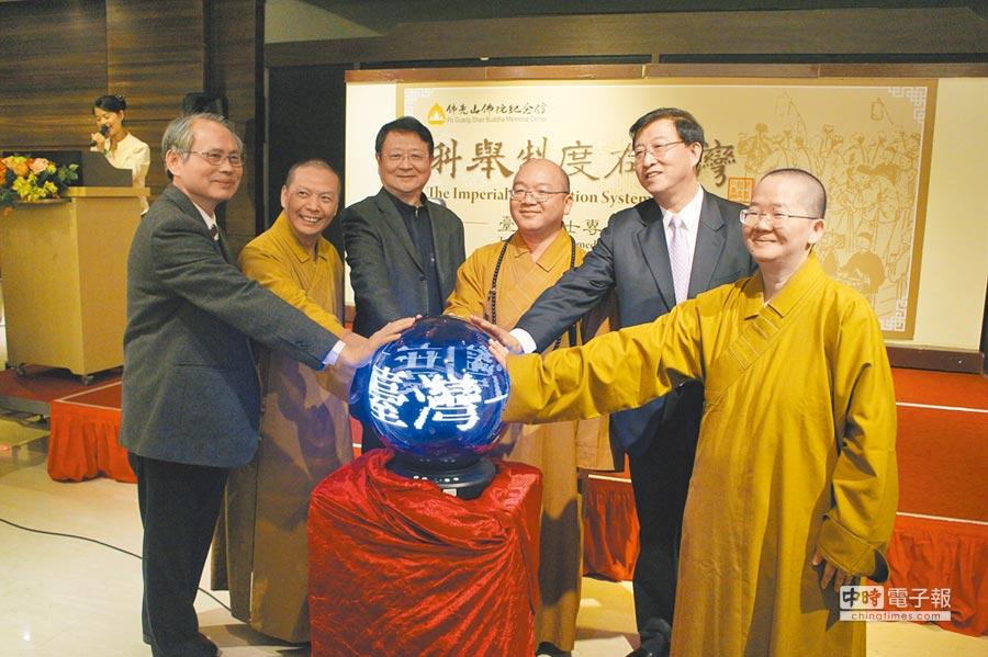 2014年12月,「科舉制度在台灣」活動在佛光山開啟啟動儀式。