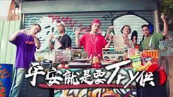 家樂福中元節Try供 玩嘻哈哏超Skr