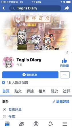 台北》貓咪漫畫回來了! 《Togi' s Diary》悄悄上線