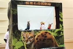 玩偶劇吸睛 教小朋友石虎保育的重要