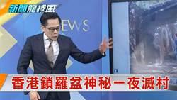 《新聞龍捲風》食物滿桌全村集體失蹤 香港鎖羅盆神秘一夜滅村!