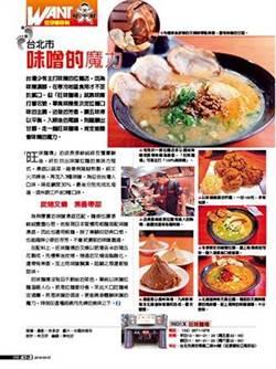 台北市 味噌的魔力