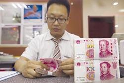 人行阻貶人民幣 改攻遠匯市場
