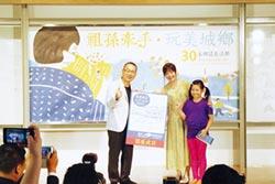 新壽家鄉認養活動 長者課程9月開始
