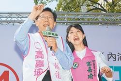 民進黨9月起開鍘 退黨除籍二選一