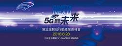 WHATs NEXT! 5G到未來 峰會登場