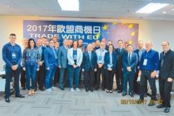 2018年歐盟商機日 洽談會8月10日報名