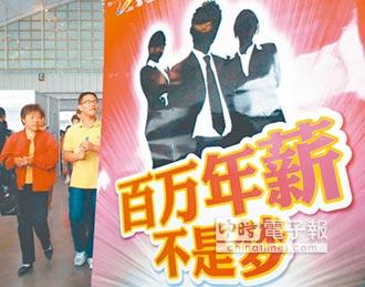 台人赴陸工作 失業可享就業服務