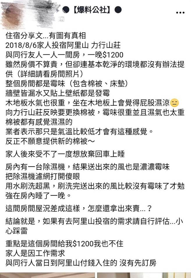 網友在臉書爆料公社發文,投訴遇到發霉房。(翻攝自爆料公社臉書)