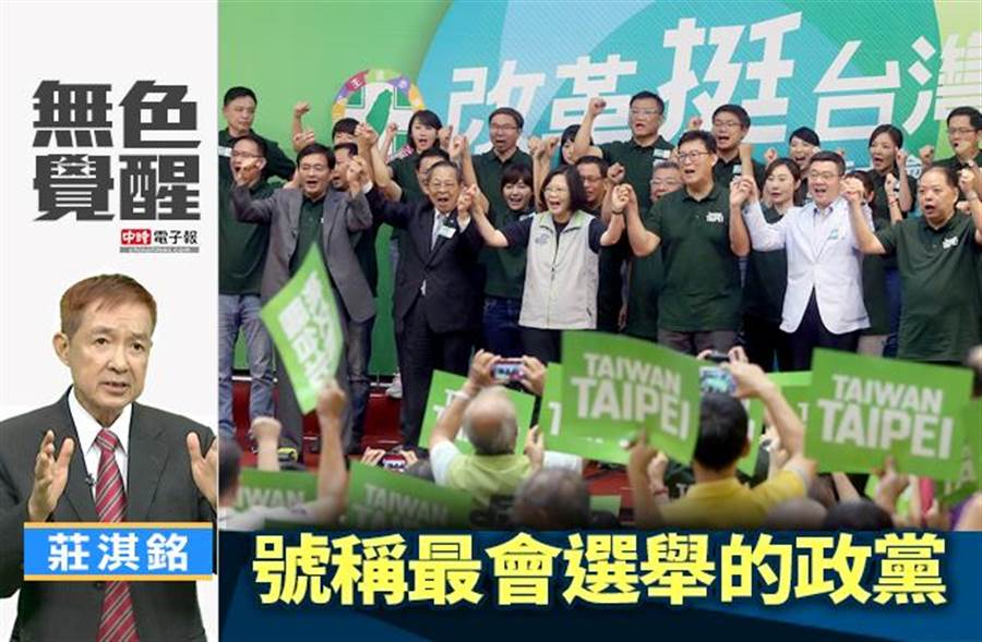 無色覺醒》莊淇銘:號稱最會選舉的政黨