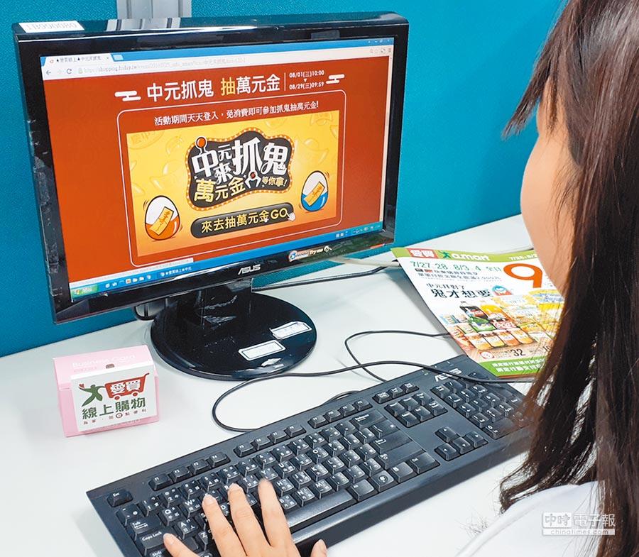 29日前愛買線上購物FriDay平台有「中元抓鬼」遊戲。(愛買提供)