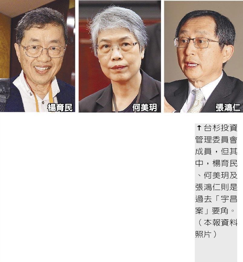 台杉投資管理委員會成員,但其中,楊育民、何美玥及張鴻仁則是過去「宇昌案」要角。(本報資料照片)