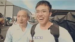高雄》野生韓國瑜這舉動 高雄男大生感覺超級親切!