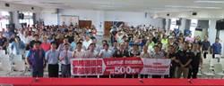 彰化縣12場大型反賄選宣導 6000人次聽講