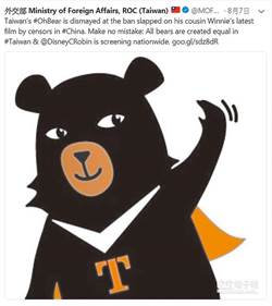 外交部下架維尼推特稱不要懷疑決策 網嘲諷:不得質疑黨