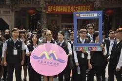中華媽祖聯誼會在鹿港天后宮舉行成立大會