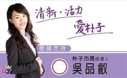 嘉義縣》朴子市民代表吳品叡 宣布參選朴子市長
