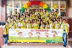 陽明教養院36周年院慶 國泰投信踴躍報名響公益