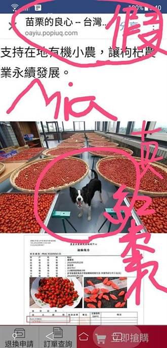 棗農:台灣沒種植枸杞子  有機枸杞攏是假!
