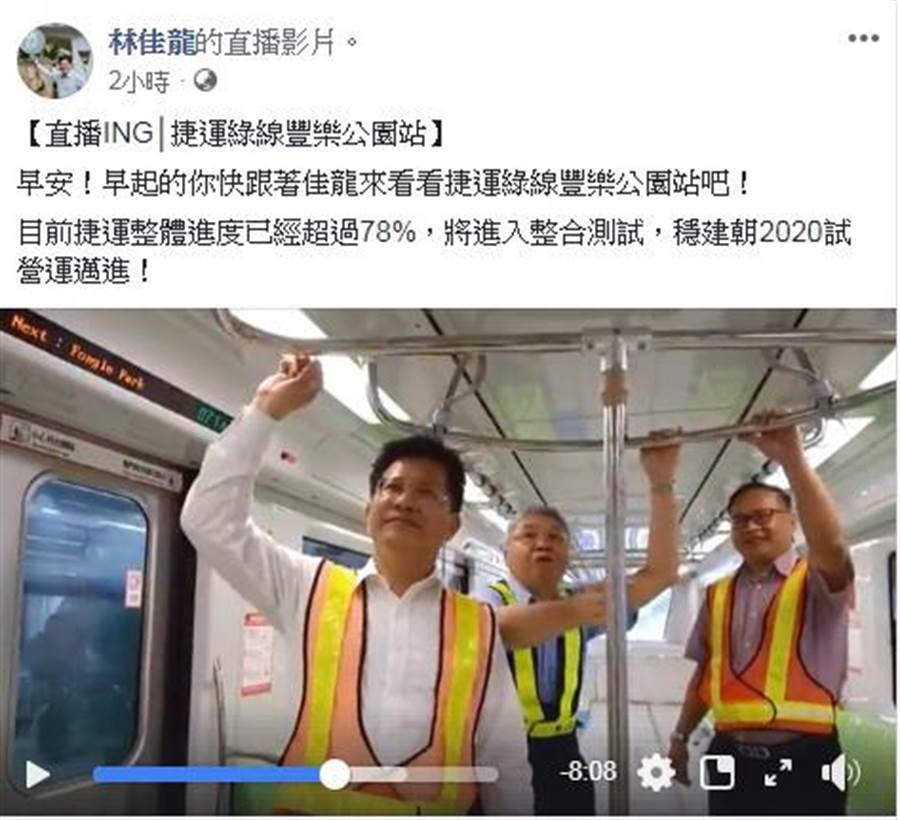 台中市長林佳龍10日上午到G12豐樂公園站,透過臉書直播介紹站體內部及車廂設備。(盧金足翻攝)