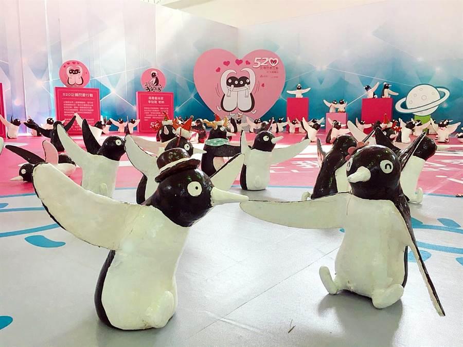 「520企鵝閃愛行動」特展南下首展。臺鹽提供