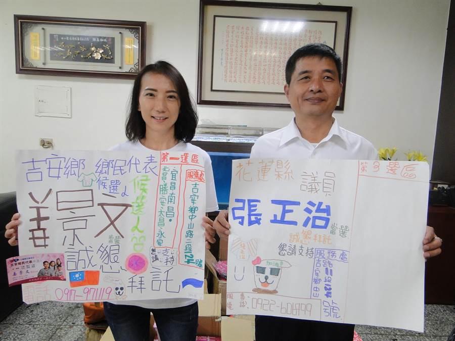 花蓮縣議員參選人張正治與欲參選吉安鄉民代表的太太姜景文,拿著女兒拿畫贈的Q版文宣畫,滿心感動。(范振和攝)