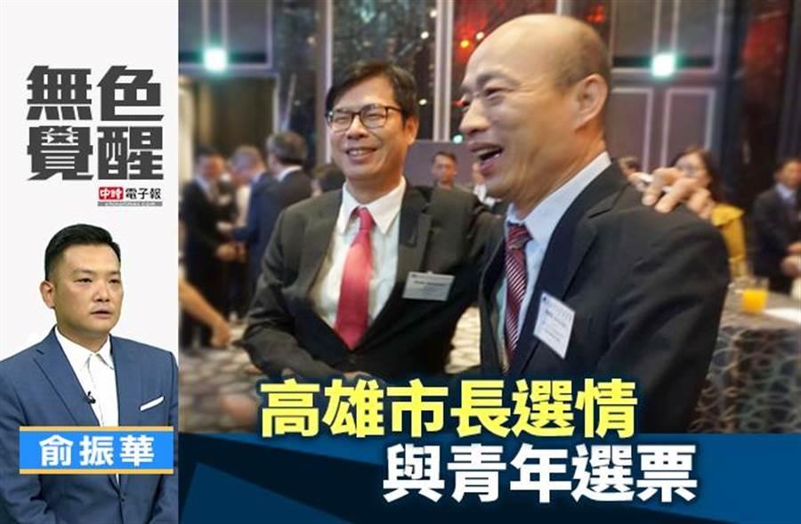 無色覺醒》俞振華:高雄市長選情與青年選票