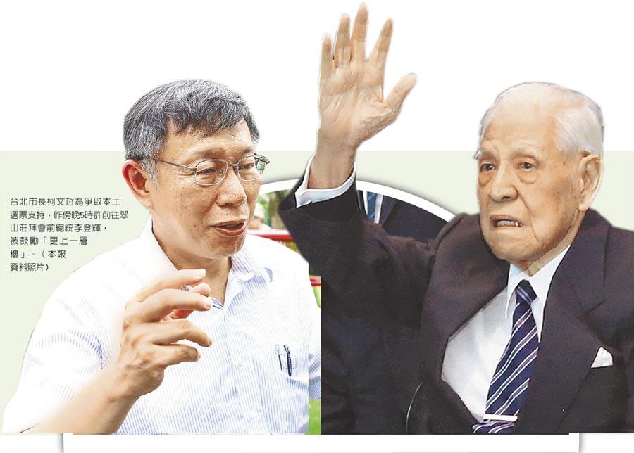 台北市長柯文哲為爭取本土選票支持,昨傍晚5時許前往翠山莊拜會前總統李登輝,被鼓勵「更上一層樓」。(本報資料照片)