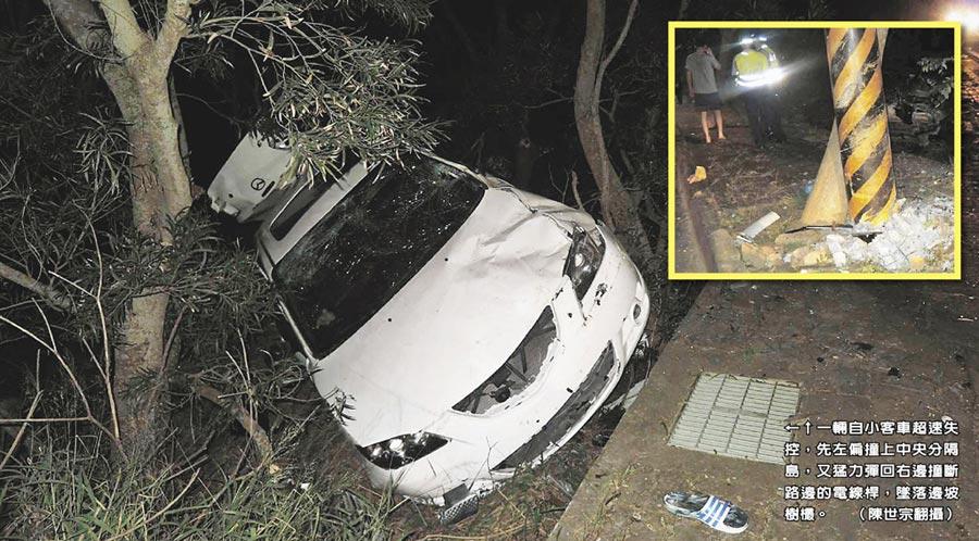 一輛自小客車超速失控,先左偏撞上中央分隔島,又猛力彈回右邊撞斷路邊的電線桿,墜落邊坡樹欉。(陳世宗翻攝)