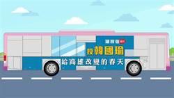 高雄》100輛「嗆聲公車」為韓國瑜上路!年底高雄選戰強強滾