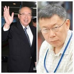 台北》新竹同鄉餐會 國民黨榮譽主席吳伯雄竟祝柯「心想事成」