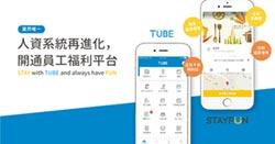 TUBE人資系統再進化 放大員工福利