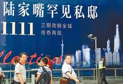 上海降首套房利率?銀行否認