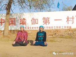 陸瑜伽第一村 全村都在比軟Q