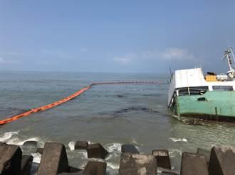 嘉明貨輪擱淺布袋港傳漏油 現已清除油汙