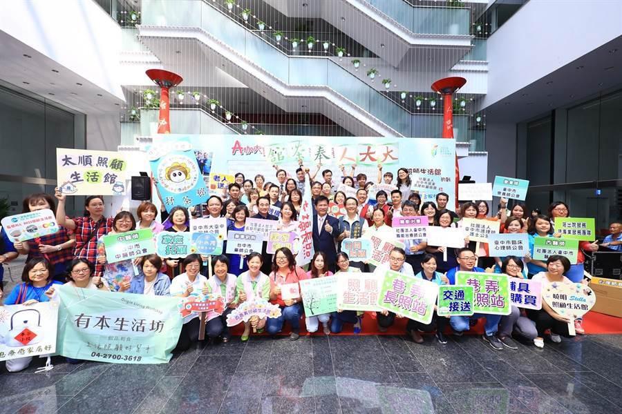台中市衛生局11日在市政大樓舉行「台中A咖大集合誓師活動」全市58家A級單位共同宣示啟動長照服務。(馮惠宜攝)