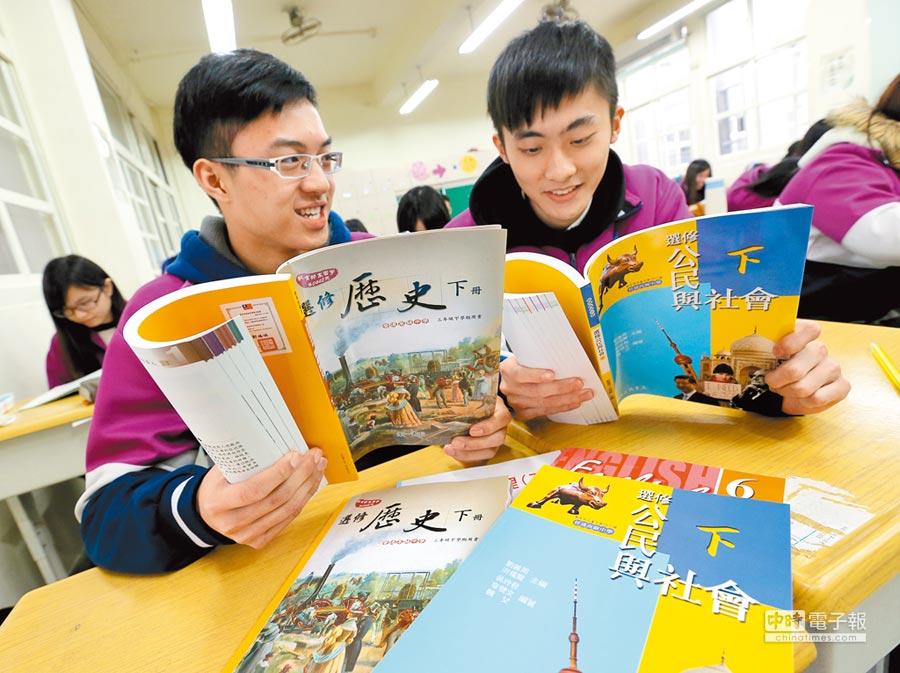 高中生研讀歷史及公民科教科書。(本報資料照片)