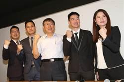 台北》海選競選辦公室發言人亮相 柯P:上節目別三兩下被幹掉
