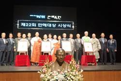 證嚴法師今獲頒韓國萬海和平獎 致函感謝
