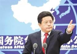 台人海外旅行遇困難 國台辦:可聯繫中國使領館提供協助