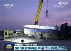 俄專家:中國仿效俄先鋒綜合體製成星空-2飛行器