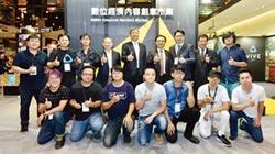 2018 Digital Taipei 邀國際專家分享