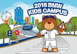 BMW帶小孩玩樂中學車知識