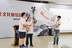 兩岸青年體驗營 感受書房裡的中國