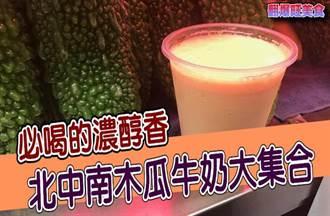《翻爆旺美食》必喝的濃醇香!北中南木瓜牛奶大集合